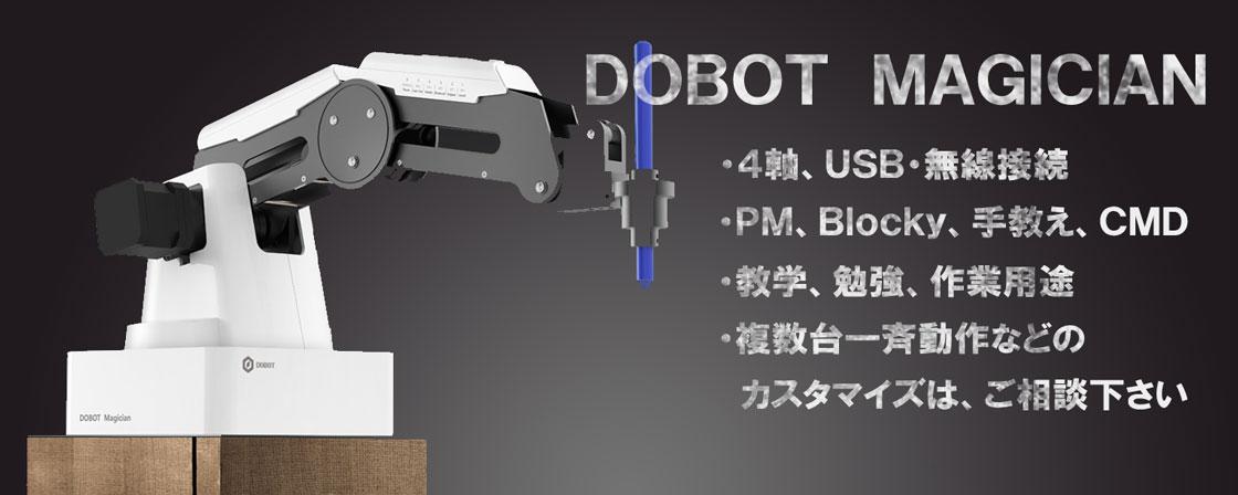 ロボットアームカスタマイズ