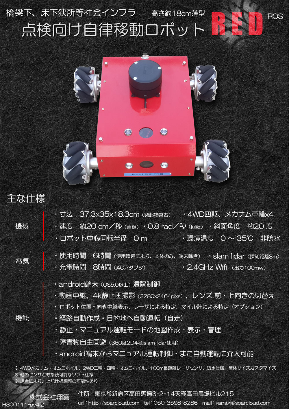 点検向け自律移動(自走式)小型・薄型ロボットRED